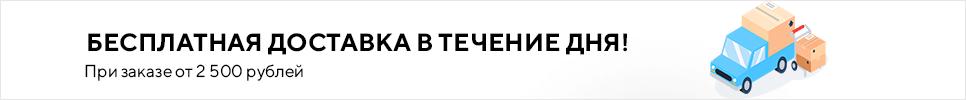 Бесплатная доставка заказов по Ижевску