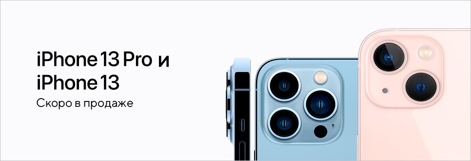 iPhone 13 и 13 Pro. Скоро в продаже!