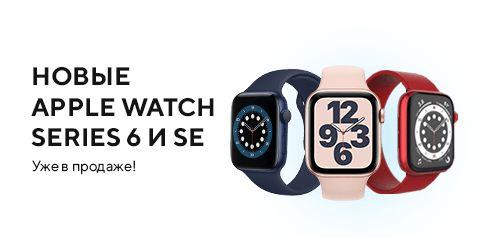 Новые Apple Watch Series 6 и SE уже в продаже