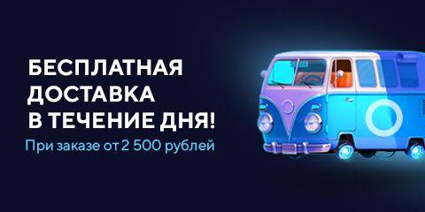 Бесплатная доставка в течение дня в Ижевске! При заказе от 2 500 рублей
