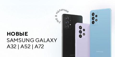 Новые Samsung Galaxy A32 | A52 | A72