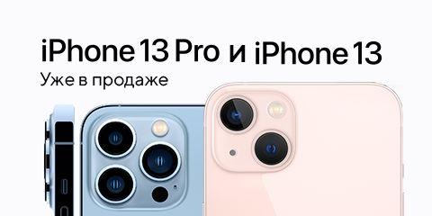 iPhone 13 и 13 Pro. Уже в продаже!