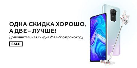 Одна скидка — хорошо, а две лучше! Дополнительная скидка 250 рублей по промокоду SALE.