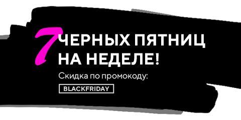 7 черных пятниц на неделе