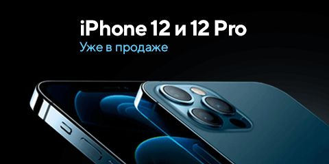 iPhone 12 и 12 Pro. Уже в продаже