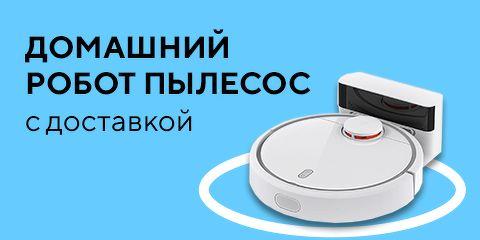Робот-пылесос с доставкой