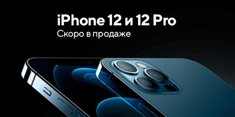 iPhone 12 и 12 Pro. Скоро в продаже