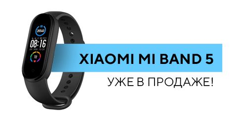 Xiaomi Mi Band 5 уже в наличии