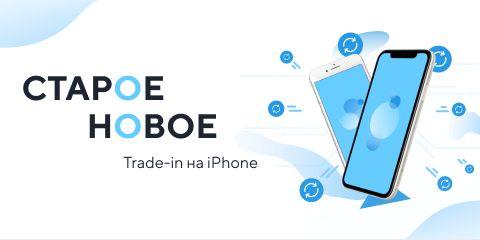 Trade-In на смартфоны Apple iPhone