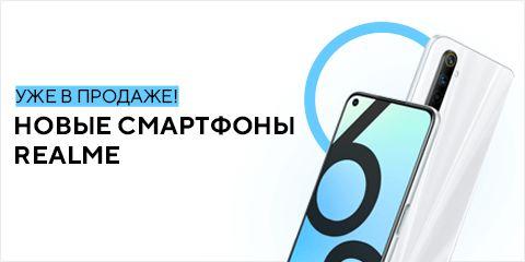 Новые смартфоны Realme