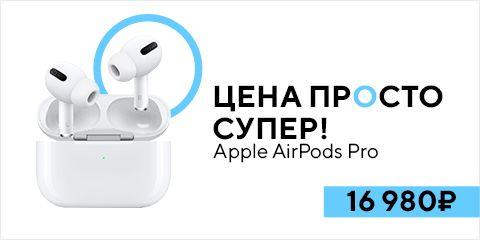 Цена просто супер! На Apple AirPods Pro